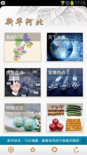 新华河北截图1