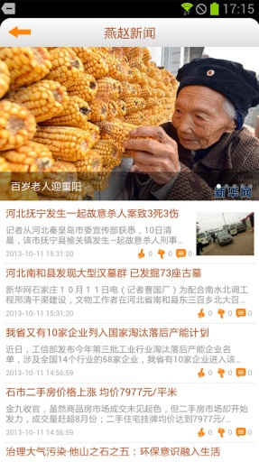 新华河北截图2