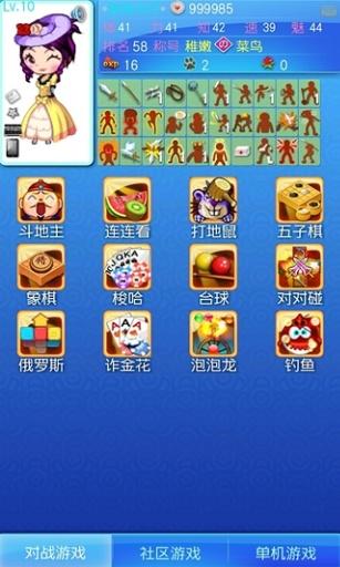 【免費益智App】恋游乐园-APP點子