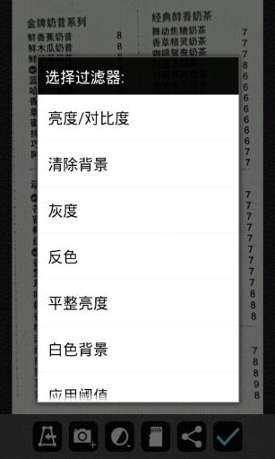 【免費生活App】扫描大师-APP點子
