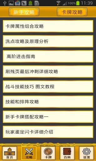 魔方攻略 百万亚瑟王 遊戲 App-愛順發玩APP