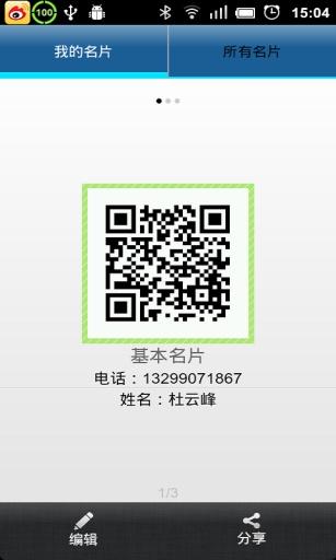 二维码通信录 通訊 App-癮科技App