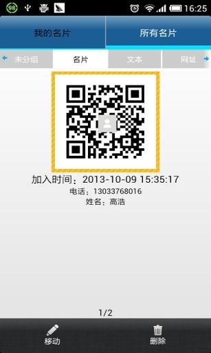 二维码通信录 通訊 App-愛順發玩APP