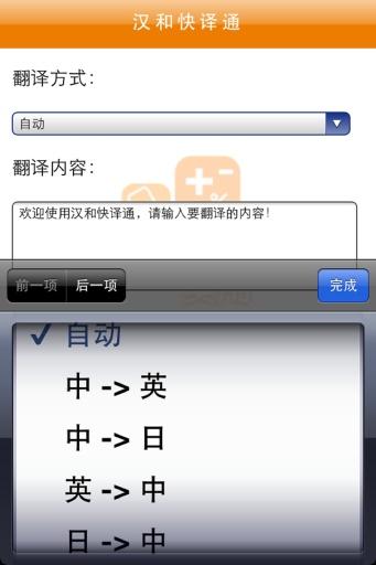 玩免費生活APP|下載汉和快译通 app不用錢|硬是要APP