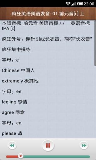 疯狂英语发音宝典截图3