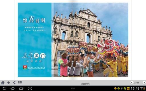 环球人文地理HD 書籍 App-癮科技App