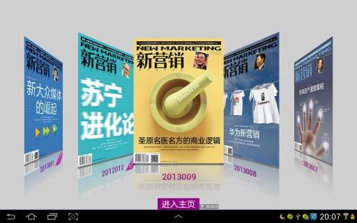 新营销HD 書籍 App-愛順發玩APP