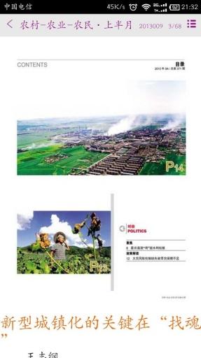 农村-农业-农民截图2