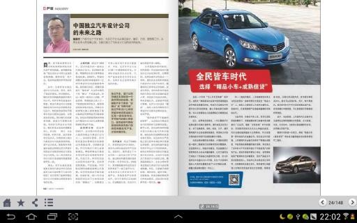 汽车之友HD 書籍 App-愛順發玩APP