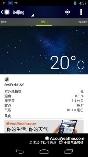 Accu天气