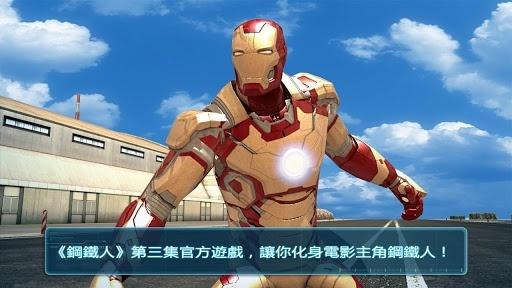 钢铁侠3-官方游戏截图4