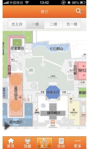 苏州博物馆 生產應用 App-愛順發玩APP