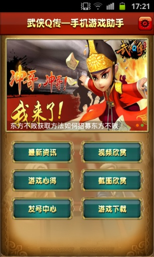武侠Q传-手机游戏攻略截图1