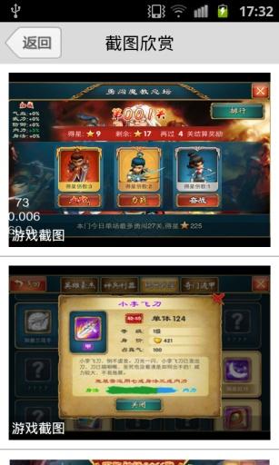 武侠Q传-手机游戏攻略截图4