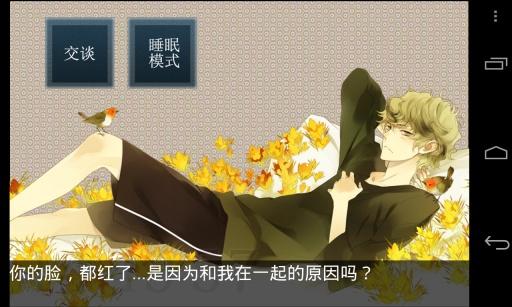 侍寝男友福山润截图2