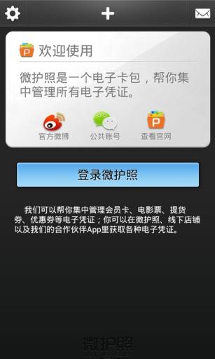 微笑台灣雲端護照- Google Play Android 應用程式