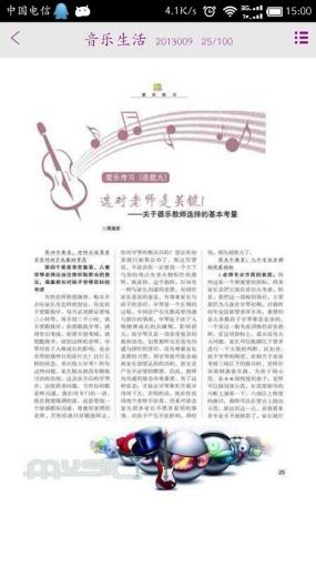 【免費書籍App】音乐生活-APP點子