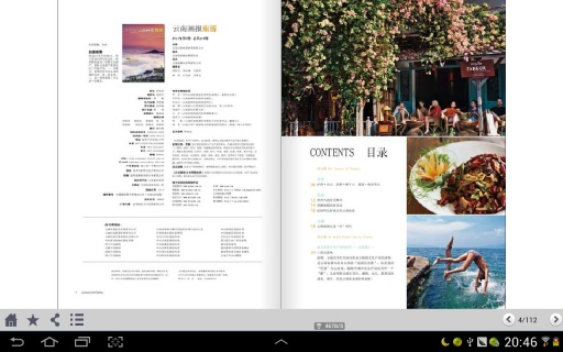 【免費書籍App】云南画报·旅游HD-APP點子