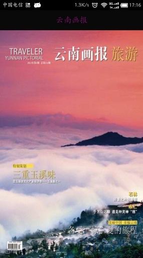云南画报·旅游 書籍 App-癮科技App