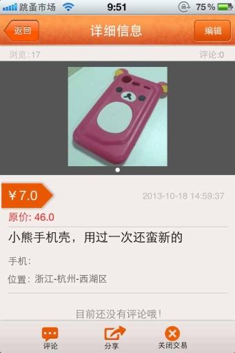 跳蚤市场 財經 App-癮科技App