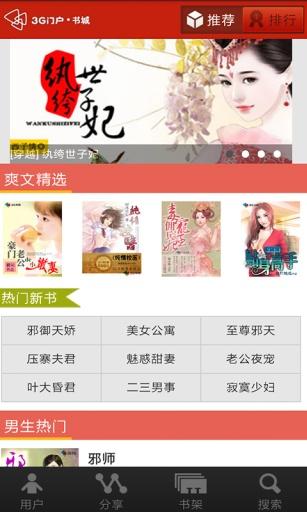 王的毒姬 書籍 App-愛順發玩APP