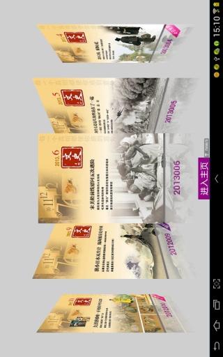 文史月刊HD 書籍 App-癮科技App
