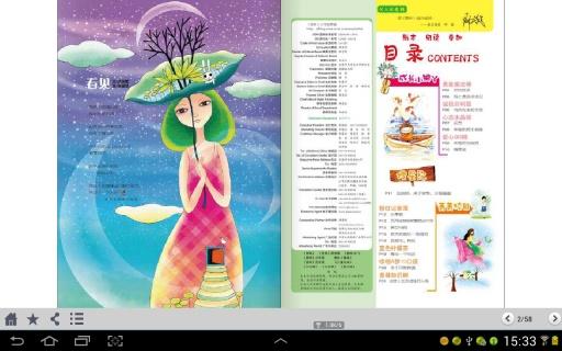 意林·少年版HD 新聞 App-癮科技App