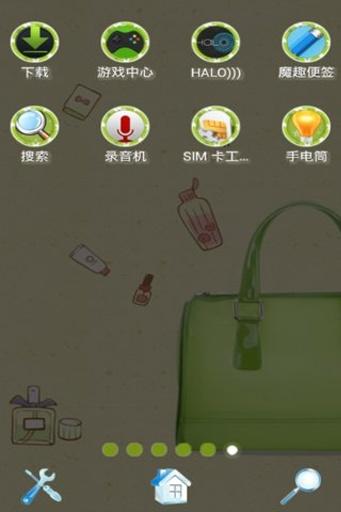 宝软3D主题-清新果绿截图3