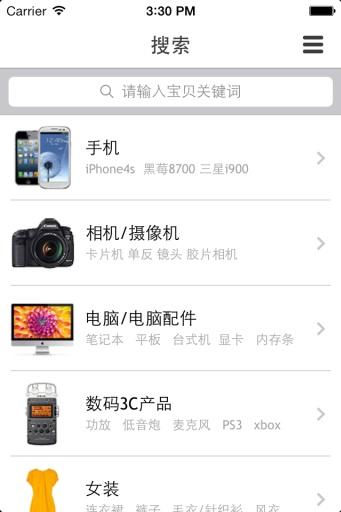 玩購物App|淘宝二手免費|APP試玩