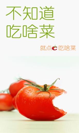 吃啥菜-营养师健康饮食推荐