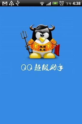 QQ超级助手