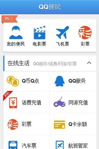 【免費生活App】QQ超级助手-APP點子