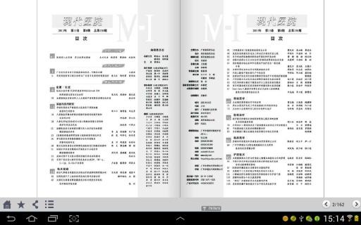 现代医院HD 書籍 App-愛順發玩APP
