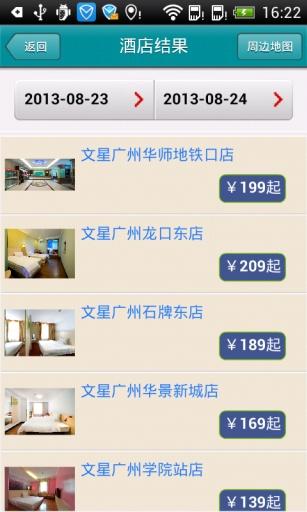 文星连锁酒店|玩生活App免費|玩APPs