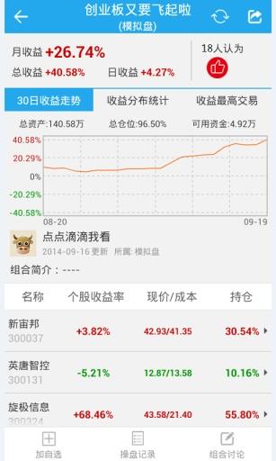 【免費財經App】千牛-APP點子