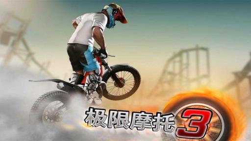 极限摩托3 中文版