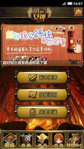 刀塔女神助手 遊戲 App-癮科技App