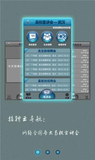【免費工具App】宣讲会-APP點子