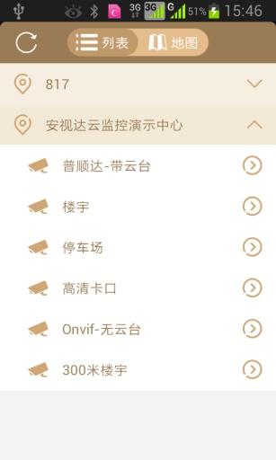 玩免費工具APP|下載安视达手机监控 app不用錢|硬是要APP