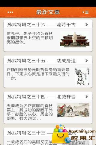 孫子兵法三十六計文章 - 癮科技App