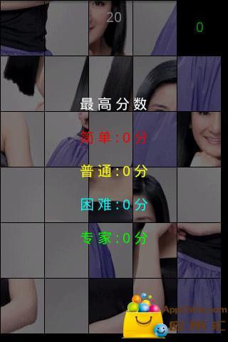 美女拼图之谢娜 益智 App-癮科技App