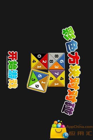 彩色方块对对碰
