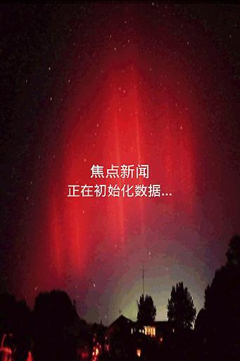 国际新闻滚动新闻-中新网 - 中国新闻网