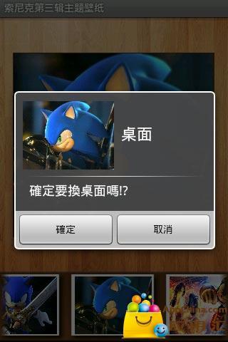 索尼克第三辑主题壁纸 工具 App-愛順發玩APP
