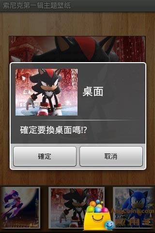 索尼克第一辑主题壁纸 個人化 App-愛順發玩APP
