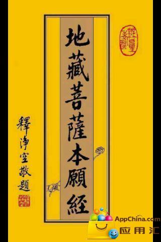 地藏菩萨本愿经 白话版