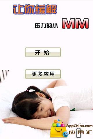 让你缓解压力的小MM 生活 App-愛順發玩APP