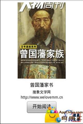 【免費書籍App】曾国藩家书-APP點子