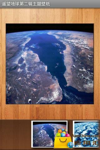 遥望地球第二辑主题壁纸