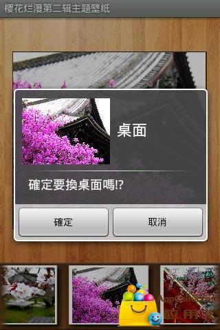樱花烂漫第二辑主题壁纸|玩個人化App免費|玩APPs